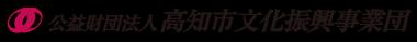 公益財団法人高知市文化振興事業団