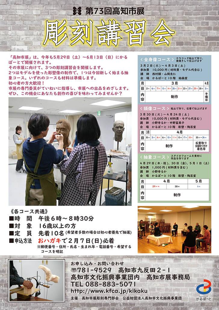 第73回高知市展彫刻講習会
