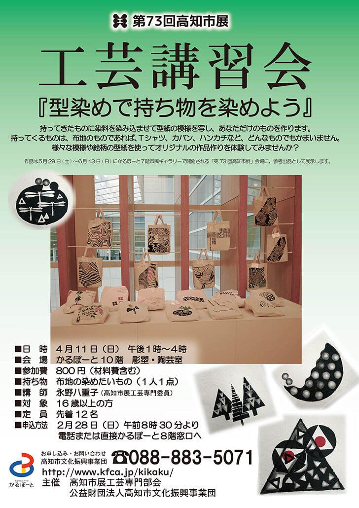 第73回高知市展工芸講習会