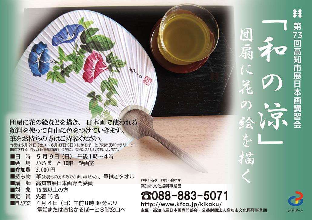 第73回高知市展日本画講習会