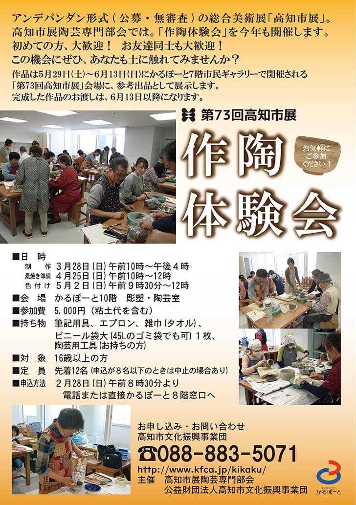 第73回高知市展作陶体験会